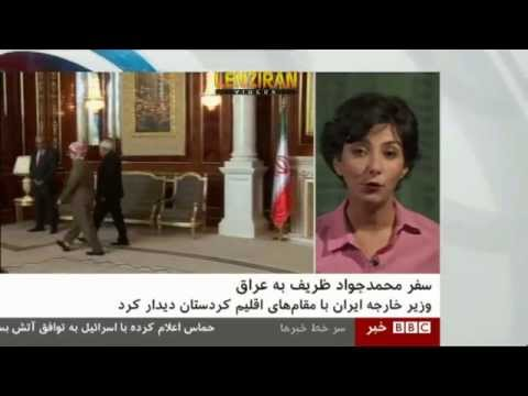 Javad Zarif answer question of BBC Persian TV about military aid of Iran to Kurdistan