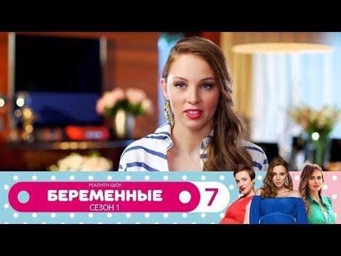 Беременные домашний 1 сезон 2 серия 83