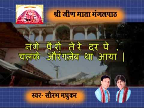 jeen Mata Mangalpath By Saurav Madhukar [download Full Adhyay] video