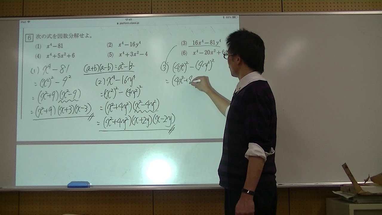 x四乗+4 因数分解
