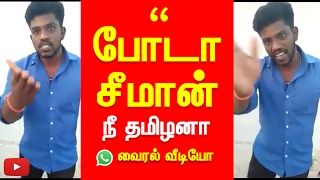 angry reply to Seeman by an Youngboy who Support Lawrence