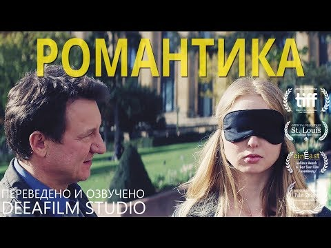 Короткометражка «РОМАНТИКА» | Озвучка DeeaFilm