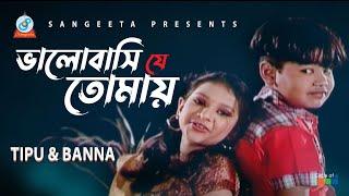Bhalobashi Je Tomay by Tipu & Banna - Khude Gaanraaj | Sangeeta