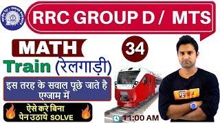 Class- 34||#RRC GROUP D /  MTS  || Maths || by Mohit Sir || Train
