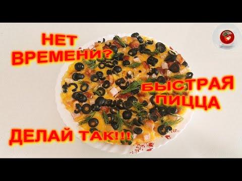 Пицца на сковороде за 5-10 минут. Завтрак для ленивых. Быстрый рецепт пиццы. ОЧЕНЬ ВКУСНО!!