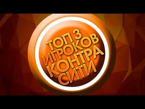 ТОП 3 ИГРОКА Контра Сити