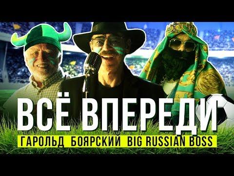 BIG RUSSIAN BOSS, БОЯРСКИЙ – ВСЕ ВПЕРЕДИ! (ПРЕМЬЕРА КЛИПА ПО МОТИВАМ ПОСЛЕДНЕЙ ИГРЫ)