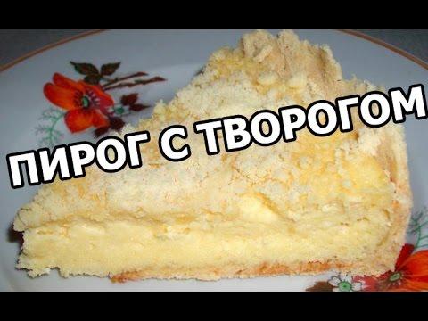 Пирог с творогом. Творожный пирог. Пирог из творога, простой рецепт!