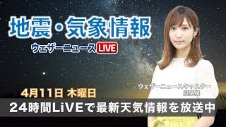 【LIVE】 最新地震・気象情報 ウェザーニュースLiVE 2019年4月11日(木)