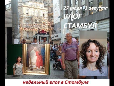 НВ 3: МНОГО СТАМБУЛА, Пера музей, танцы на Истикляль, Стамбульские базары