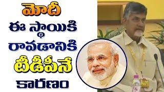 మోదీ ఈస్థాయికి రావడానికి టీడీపీనే కారణం|Chandrababu targets PM Modi at Coordination Committee meet
