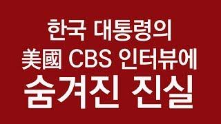 한국 대통령의 美CBS 인터뷰에 숨겨진 진실-한미정상회담 체크포인트(문재인 청와대를 분석한다)