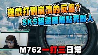 PUBG打到崩潰的反應? SKS超遠距離點死敵人 一打三日常操作 - Chiawei精彩鏡頭#86
