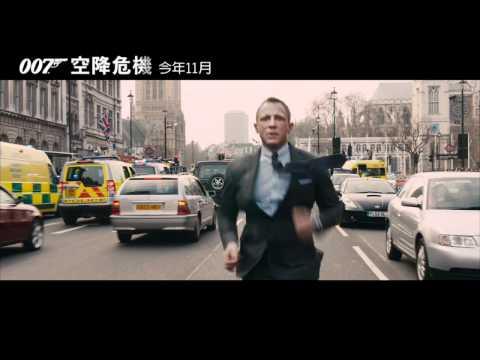 《007:空降危機》預告
