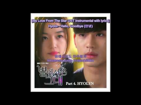 Hyorin - Hello, Goodbye (안녕) Romanization/Hangul Lyrics [My Love From The Star OST Instrumental]