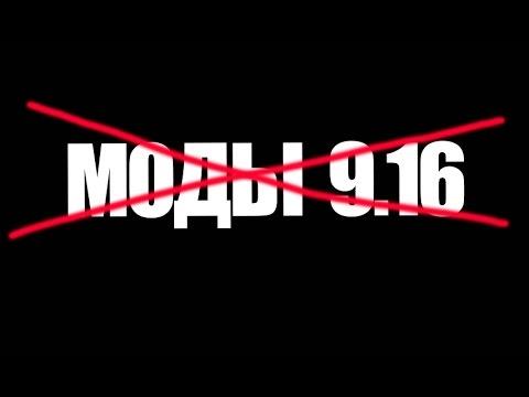 МОДЫ И СБОРКИ БОЛЬШЕ НЕ НУЖНЫ | ОБЗОР ПАТЧА 9.16