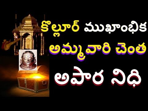 Top 10 Indian Treasures Yet To Be Found/Mysterious Treasures In Indian/Unknown facts telugu in media