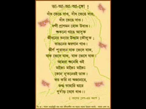 BNaadh Bhenge Daao - Tasher Desh (Last Part)