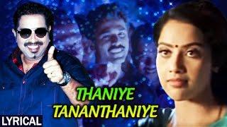 Lyrical: Thaniye Tananthaniye With Lyrics | Rhythm Song | Arjun | Meena | Jyothika | A.R.Rahman Song