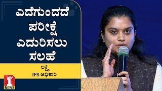 ಲಕ್ಷ್ಮಿ IFS ಅಧಿಕಾರಿಯಾಗಿದ್ದು ಹೇಗೆ..? | Lakshmi | IFS |UPSC TOPPER | YES UPS INSTITUTE | FIRSTNEWS