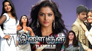 Ego - New tamil movie | Ilaignan | full tamil movie
