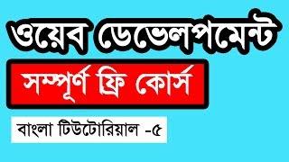Web Design Basic Course [Bangla] - Part 5