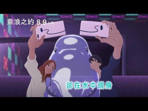 【乘浪之約】30秒預告 最佳動畫金爵獎 湯淺政明x吉田玲子 最新力作 8.9 感動上映
