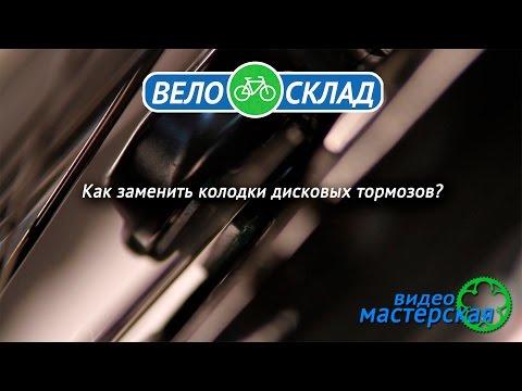 Как заменить колодки на дисковых тормозах?