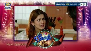 Shadi Mubarak Ho Episode  14 ( Teaser ) - ARY Digital Drama