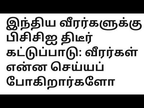 BCCI new rules for Indian cricket team | BCCI | cricket | ThamizhTamil