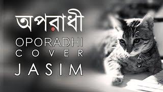 Jasim - অপরাধী Oporadhi বাংলা  Cover (My First Attempt at Bengali Song)