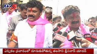 Minister Talasani Srinivas Yadav Campaign At Sanath Nagar | TRS Election Campaign