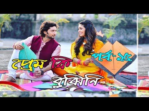 প্রেম কি বুঝিনি | পর্ব-১৫ | Best Romantic Love Story in Bangla | Sweet Love Story 2018 thumbnail