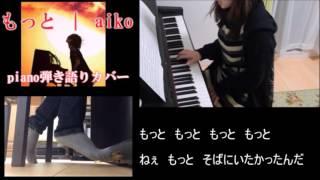 もっと/aiko ピアノ弾き語り(片手)カバー ペダル踏み動画付き
