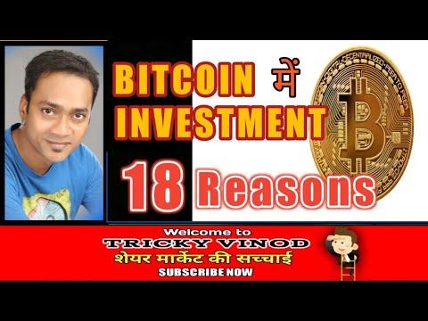 Bitcoin kya lena chahiye? 18 Reasons.Betcoin Review, jio coin, stock share market tips in Hindi