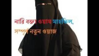 Bangla Waz (মহিলা বক্তা) Mohila Bokta - 2017