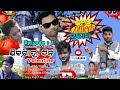 Download Shibratri Dine Valentine(JOGESH JOJO'S Comedy Dukan) Episode-03(RKMedia) in Mp3, Mp4 and 3GP