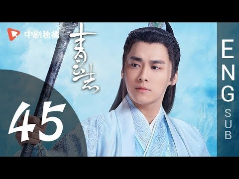 The Legend of Chusen (青云志) - Episode 45 (English Sub)