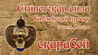 Египетская сила.2часть. Москва.  Библейский проект.Скарабей.