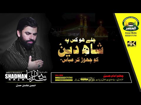 Shadman Raza Naqvi | Chale Ho Kis Pe Shah Dean (as) Ko Chor Kar Abbas (as) | 1441/ 2019 Album