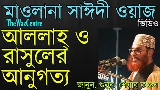 আল্লাহ ও রাসুলের আনুগত্য। Allama Delwar Hossain Saidi.Great Bangla Waz