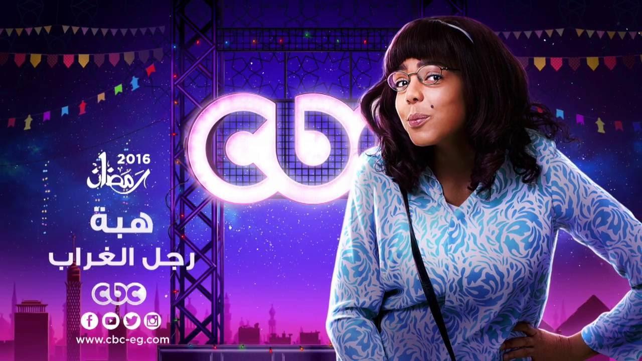 إنتظرونا...في رمضان 2016 مع مسلسل هبة رجل الغراب على سي بي سي