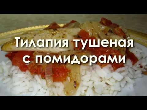 Тилапия тушеная с помидорами