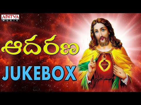 Aadarana || Mano, S.P.Sailaja || Telugu Christian Devotional Songs Jukebox