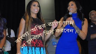 Best Bengal new rap song 2017.bangla rap song 2017.fanny video 2017