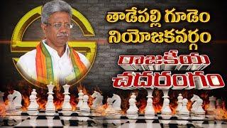 Tadepalligudem Constituency Politics | Rajakeeya Chadarangam | BJP Vs TDP Vs YCP
