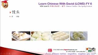 Chinese Culture Stories Video Course- Festivals : 01-02 Spring Festival children's song ????