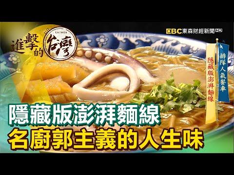 台灣-進擊的台灣-20210801 隱藏版澎湃麵線 名廚郭主義的人生味