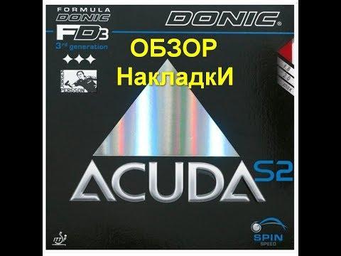 Donic Acuda S2.Обзор накладки