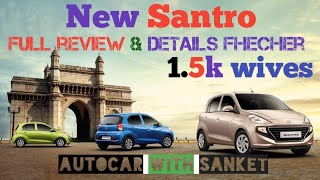 New Santro 2018 Top Model Asta Review And First impression | New Santro 2018 | #autocarwithsanket